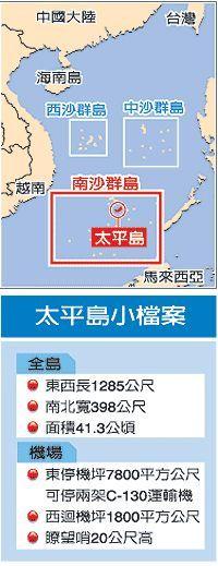 大陆方面予回应台湾军方拟本月底到南海进行军演