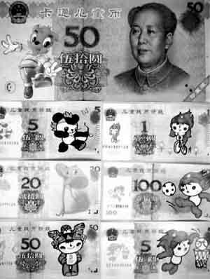 """小学出现""""卡通钞票"""" 酷似人民币儿童争抢(图)"""