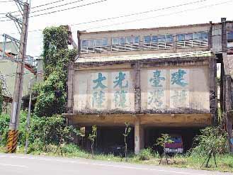 """三湾往南庄风景区路上,还保存老蒋时代""""建设台湾,光复大陆""""的标语."""