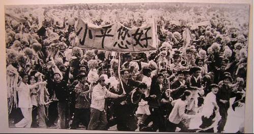 小平您好出台内幕:将领袖人物从神坛拉向人间 - longbishan1 - 龙碧山