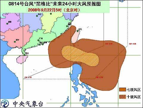"""台风""""黑格比""""9月22日05时未来24小时大风预报图-第14号台风 黑格"""