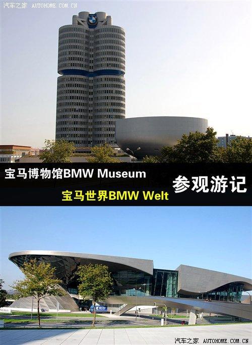 ...宝马的工作人员在第二天安排我们参观了宝马博物馆(BMW ...
