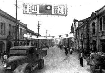 1945年台湾回归祖国:全岛狂欢三天三夜 - 老山兰花草 - 老山兰花草 博客