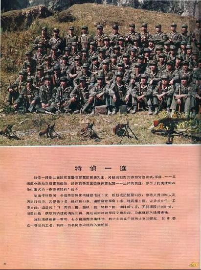 飞虎:对越作战中的38军侦察大队[组图]_资讯_凤凰网 - 老山兰花草 - 老山兰花草  博客