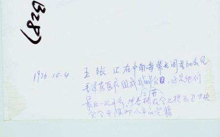 密档:从王洪文家中抄出的一份组阁名单 - 老山兰花草 - 老山兰花草  博客