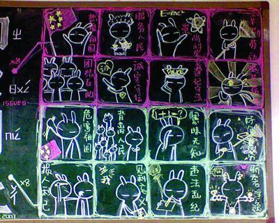 小学生办创意黑板报 演绎兔斯基版八荣八耻(图)