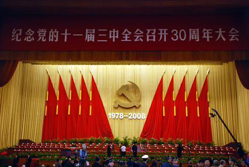 11届三中全会_纪念党的十一届三中全会召开30周年大会现场