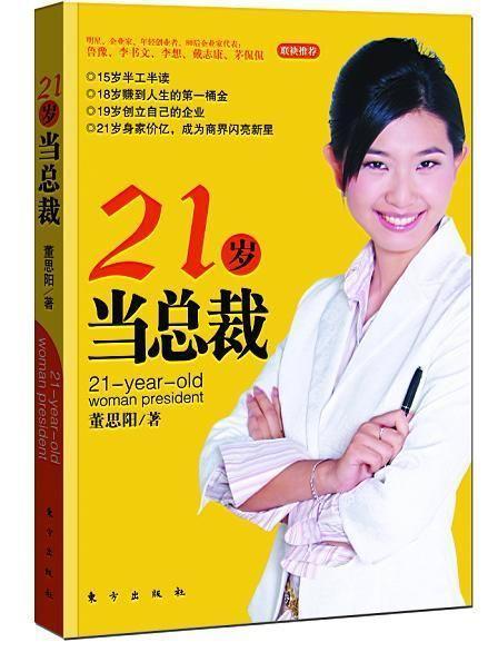 董思阳的《21岁当总裁》 资料图