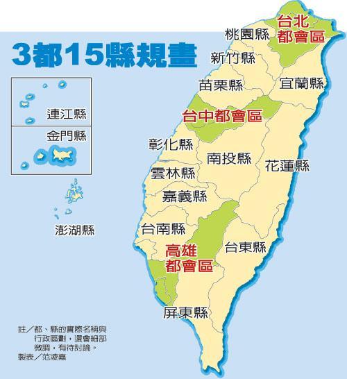 马英九将重画台湾地图