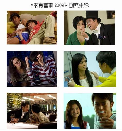 《家有喜事2009》精彩剧照集锦 今年的贺岁档电影即是一场...