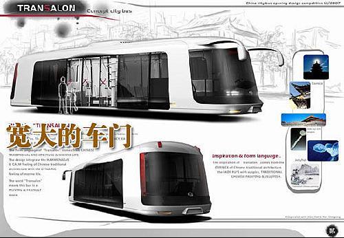 电动力 新公交车采用大面积玻璃车身高清图片