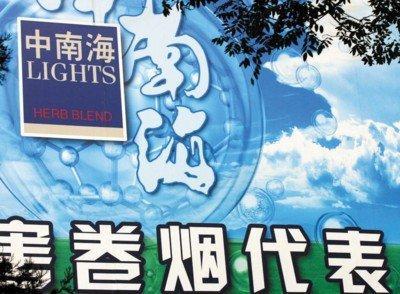 北京卷烟厂 撤销中南海香烟商标没道理