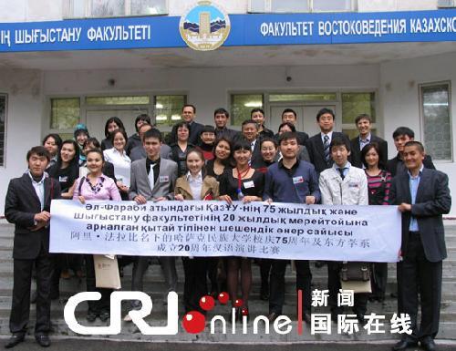 哈萨克斯坦大学生汉语比赛在阿拉木图举行图片