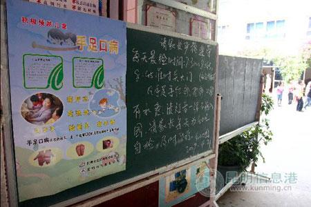 """幼儿园贴出宣传画报,提醒家长严防""""手足口病"""" 记者高峰/摄"""