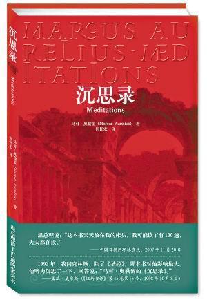 《沉思录》 马可·奥勒留 著 何怀宏 译 中央编译出版社