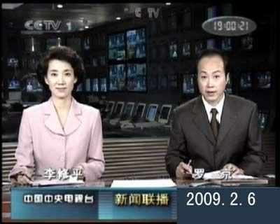 1978年1月1日起,《新闻联播》正式打出栏目名称字幕,播出时间20分钟.