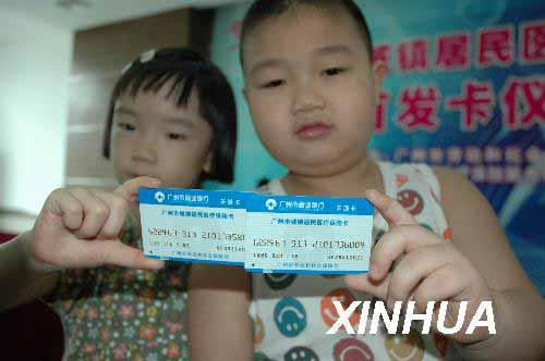 上海儿童住院医疗卡