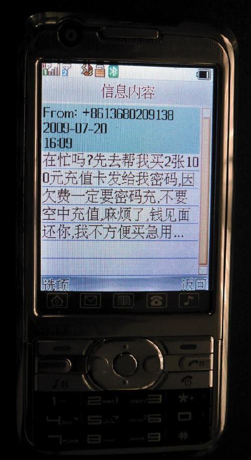 骗子破解手机sim卡服务密码 短信诈骗钱财