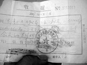 装修 邢东伟/刘先生出示押金收据。本报记者邢东伟摄影