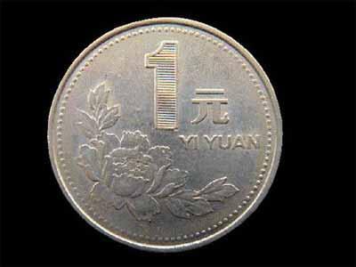第四套人民币1元硬币正面