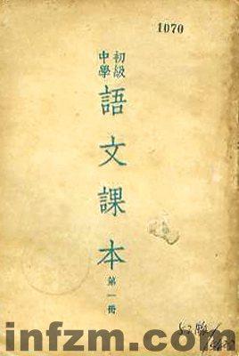 1950年代中学语文课本封面