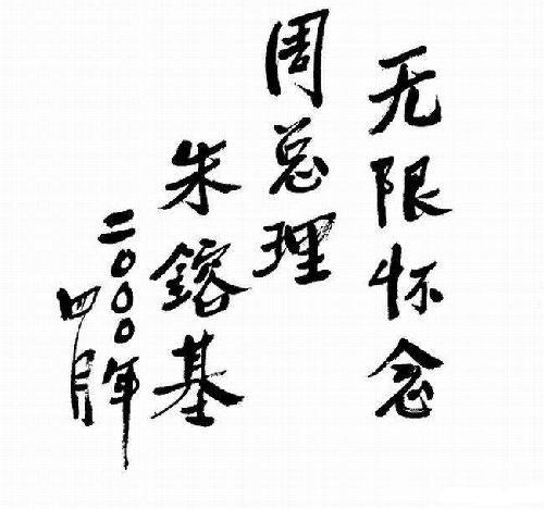 [转载]朱镕基风采 - 小草 -  高山流水