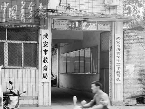 骑车经过河北省武安市教育局门口.记者 来扬摄-河北一教育局长免图片