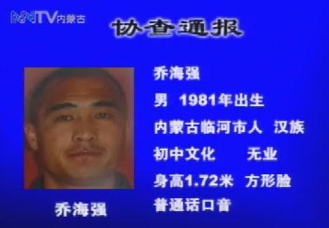 呼和浩特4名囚犯越狱 电视台播放通缉令[组图]