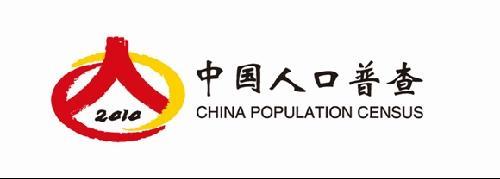 第六次人口普查_2010世界人口普查