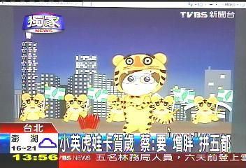 民进党推新年贺卡 卡通版蔡英文穿老虎装(组图)