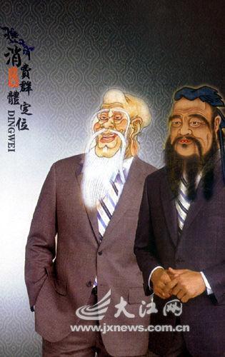 孔子西装穿文化动表情包吃+恶搞商德老子败坏图片