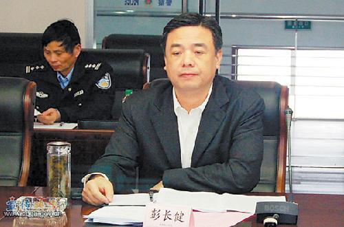 重庆公安局原副局长彭长健今日出庭受审