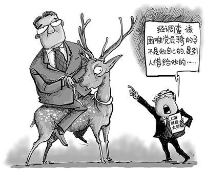 评论 社会话题 > 正文  ■ 曹 运  2月4日,上海财经大学校园网站上三