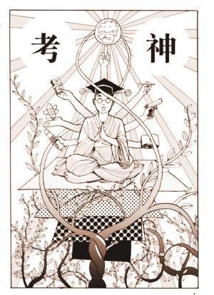 """网友创作的""""考神""""漫画版形象.(图片来源:扬子晚报)"""