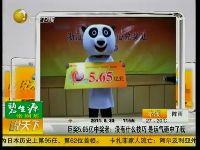 巨奖5.65亿中奖者披露选彩票细节