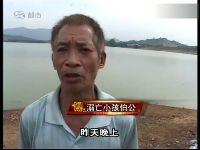 深圳光明新区:两兄弟水库溺亡