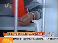 青州:公职人员胆大 QQ公开招嫖