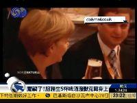 2012-02-28天下被网罗 德国总理默克尔遭服务生啤酒泼身