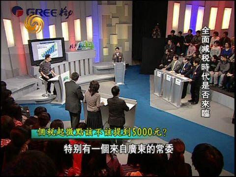 2012-03-17一虎一席谈 全面减税时代是否来临