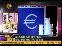 欧洲状况将决定中国经济增速
