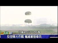 汉光28号演习 南北战力展示