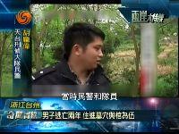 浙江男子逃亡两年 住进墓穴与棺为伍
