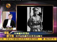 陈文茜专访白先勇 谈父亲白崇禧传奇性一生