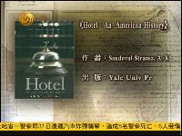 Hotel——An American History