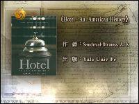 《Hotel》