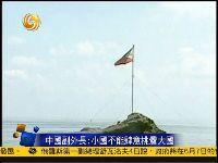 日本新防卫相上任 对钓鱼岛态度强硬