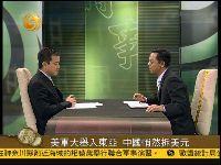 中国开拓亚太经贸 美元地位受动摇