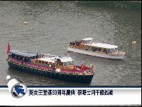 英女王登基60周年庆 千船巡游泰晤士河