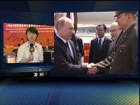 普京展开访华行程 聚焦中俄贸易能源合作