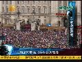 2012-06-05凤凰全球连线 英女王登基钻禧庆典 王室成员阳台致意